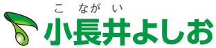 葵区県議会議員 小長井よしお オフィシャルサイト