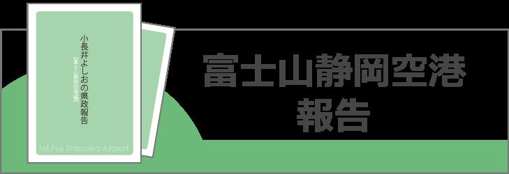 富士山静岡空港報告