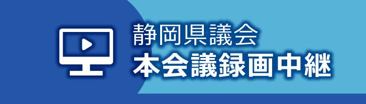 静岡県議会 本会議録画中継
