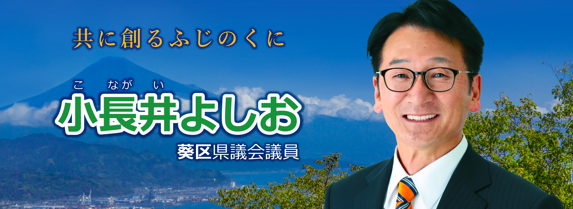 県議会議員 小長井よしお